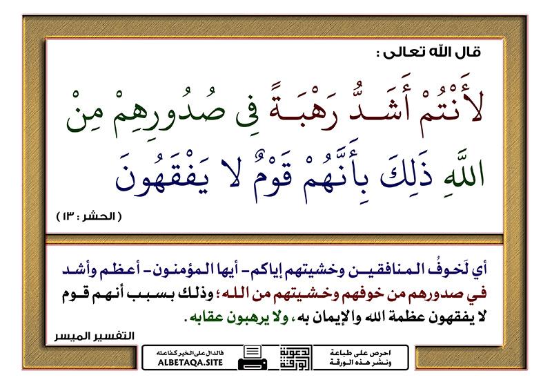 لأنتم أشد رهبة في صدورهم من الله