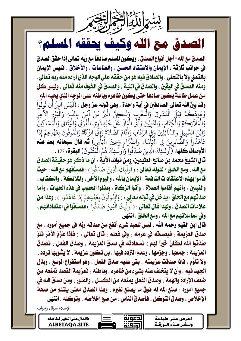 الصدق مع الله وكيف يحققه المسلم ؟