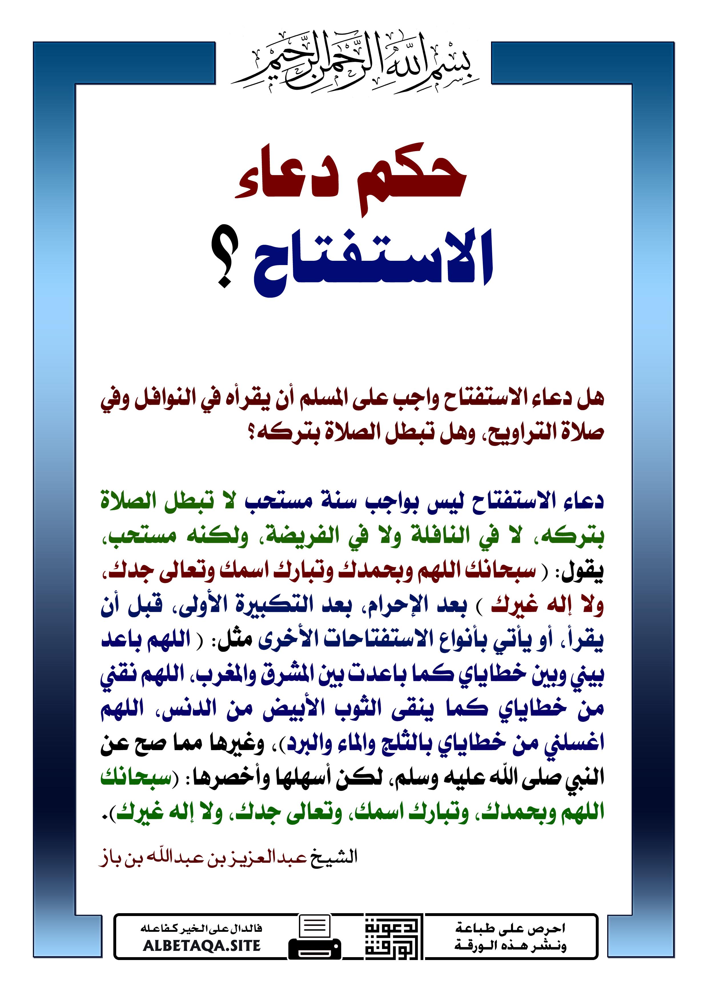 حكم دعاء الاستفتاح موقع البطاقة الدعوي