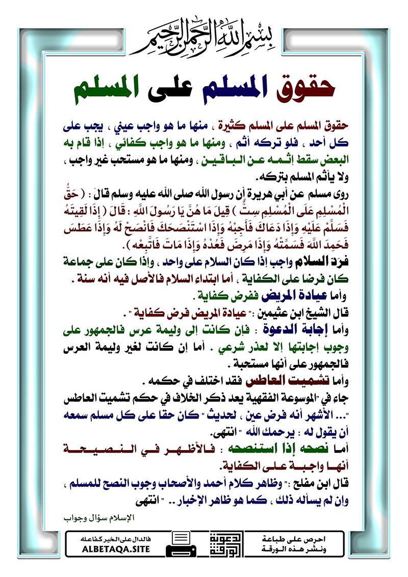 حقوق المسلم على المسلم