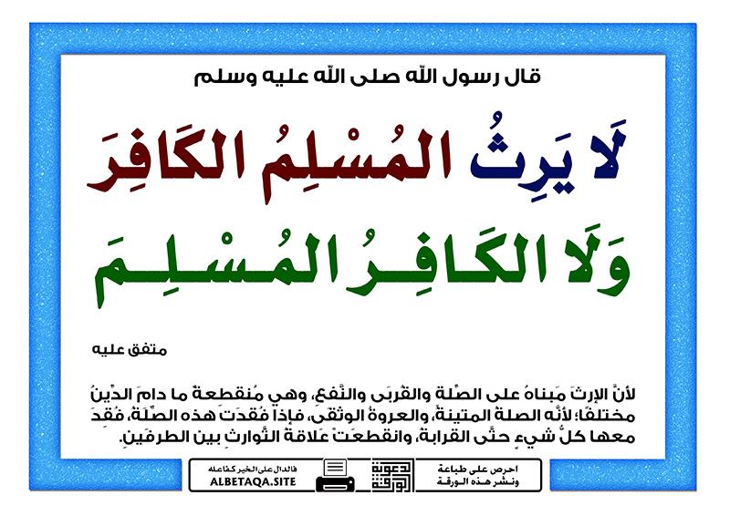 لا يرث المسلم الكافر ولا الكافر المسلم