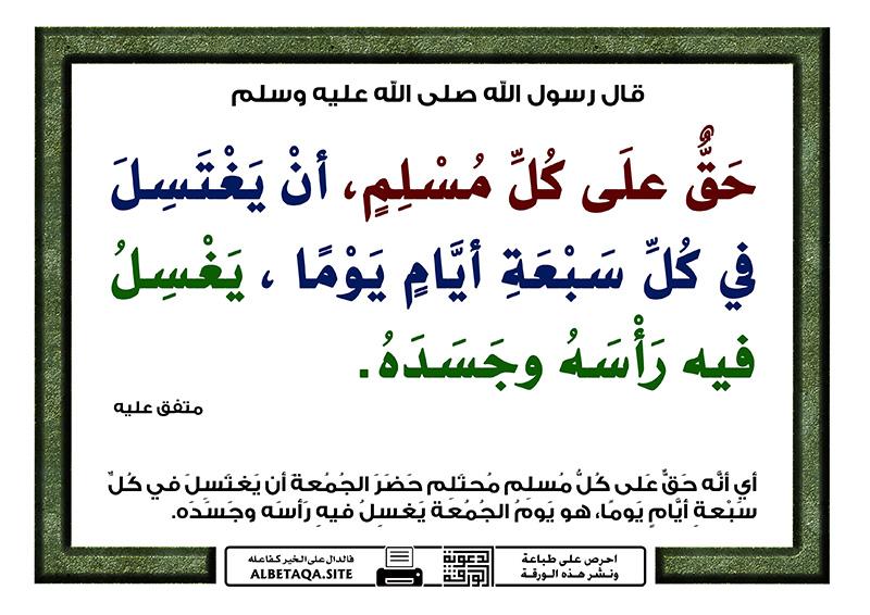 حق على كل مسلم