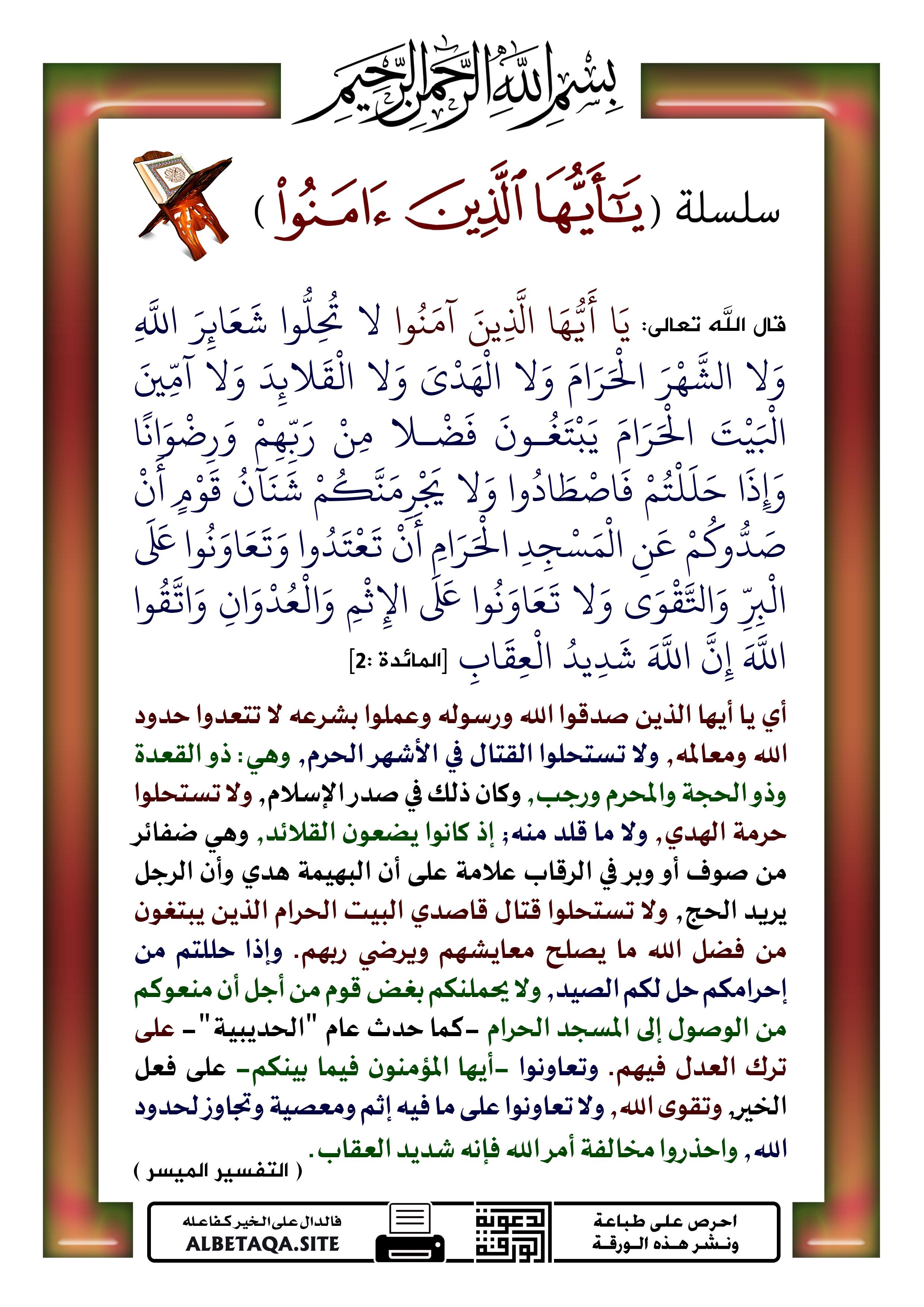 سلسلة يا أيها الذين آمنوا لا تحلوا شعائر الله موقع البطاقة الدعوي