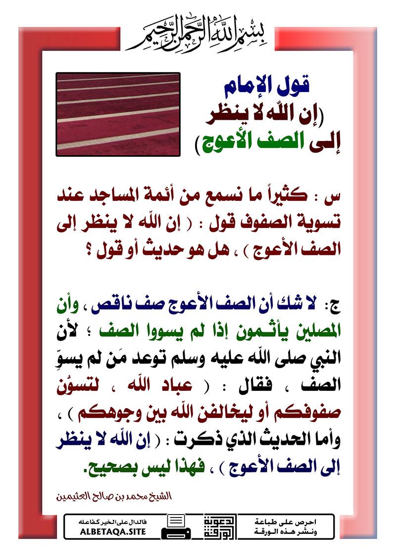 قول الإمام ( إن الله لا ينظر إلى الصف الأعوج )