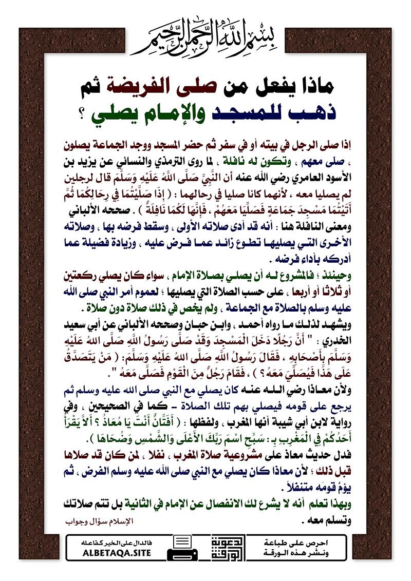 ماذا يفعل من صلى الفريضة ثم ذهب للمسجد والإمام يصلي ؟