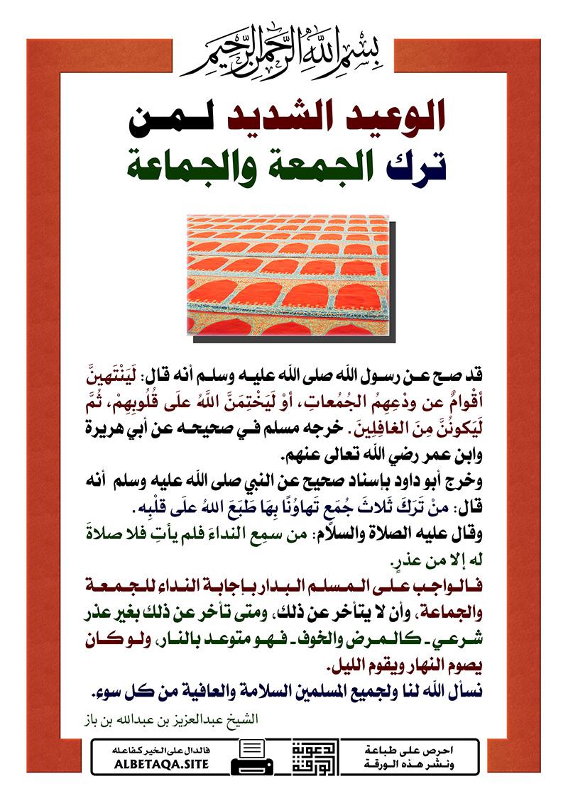 رد: أستغفر الله !!  يسمعون الصلاة ولا يصلون في المسجد !!!!!!!!!!!!!!!!!!!!!!!!!!!!!!!