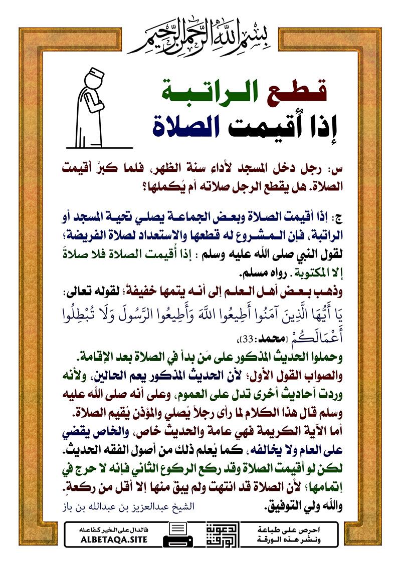 قطع الراتبة إذا أقيمت الصلاة