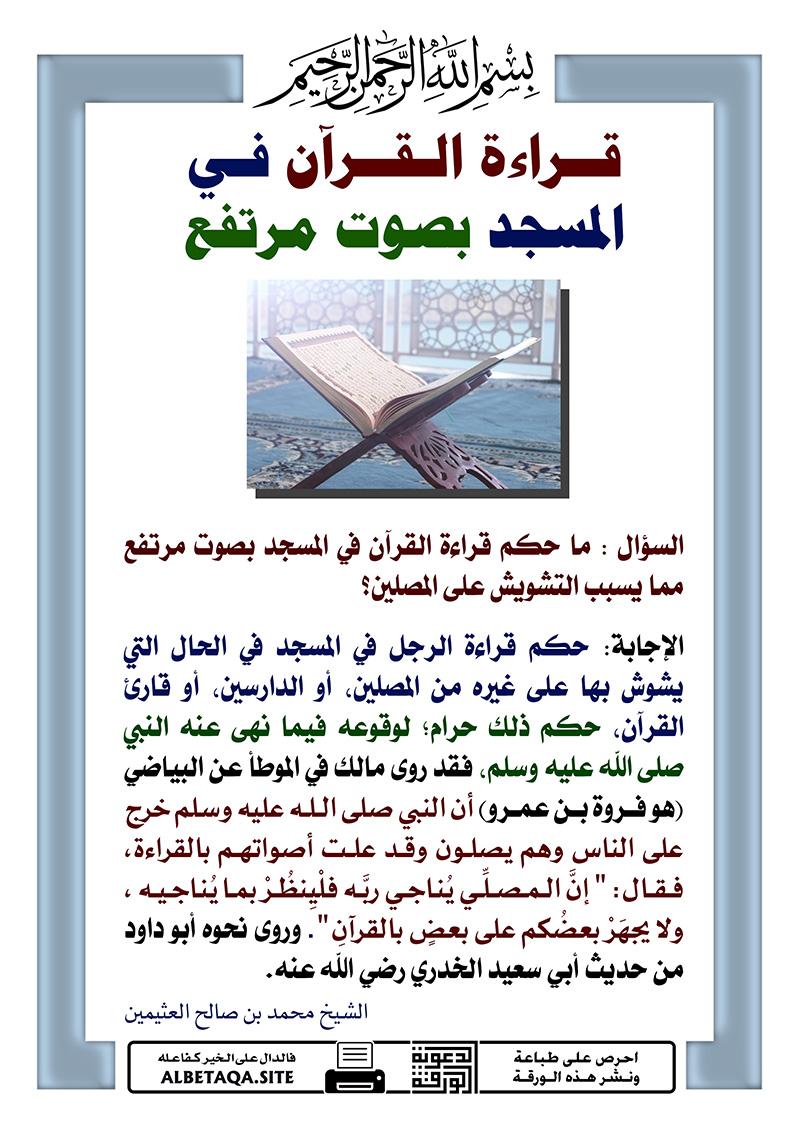 قراءة القرآن في المسجد بصوت مرتفع