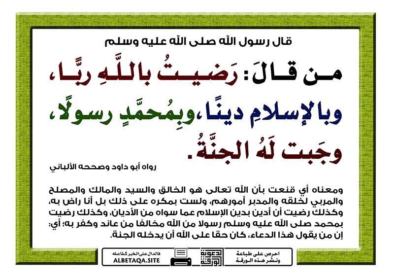 من قال رضيت بالله ربا وبالإسلام دينا وبمحمد رسولا