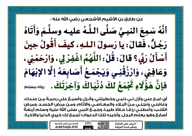اللهم اغفر لي وارحمني وعافني وارزقني