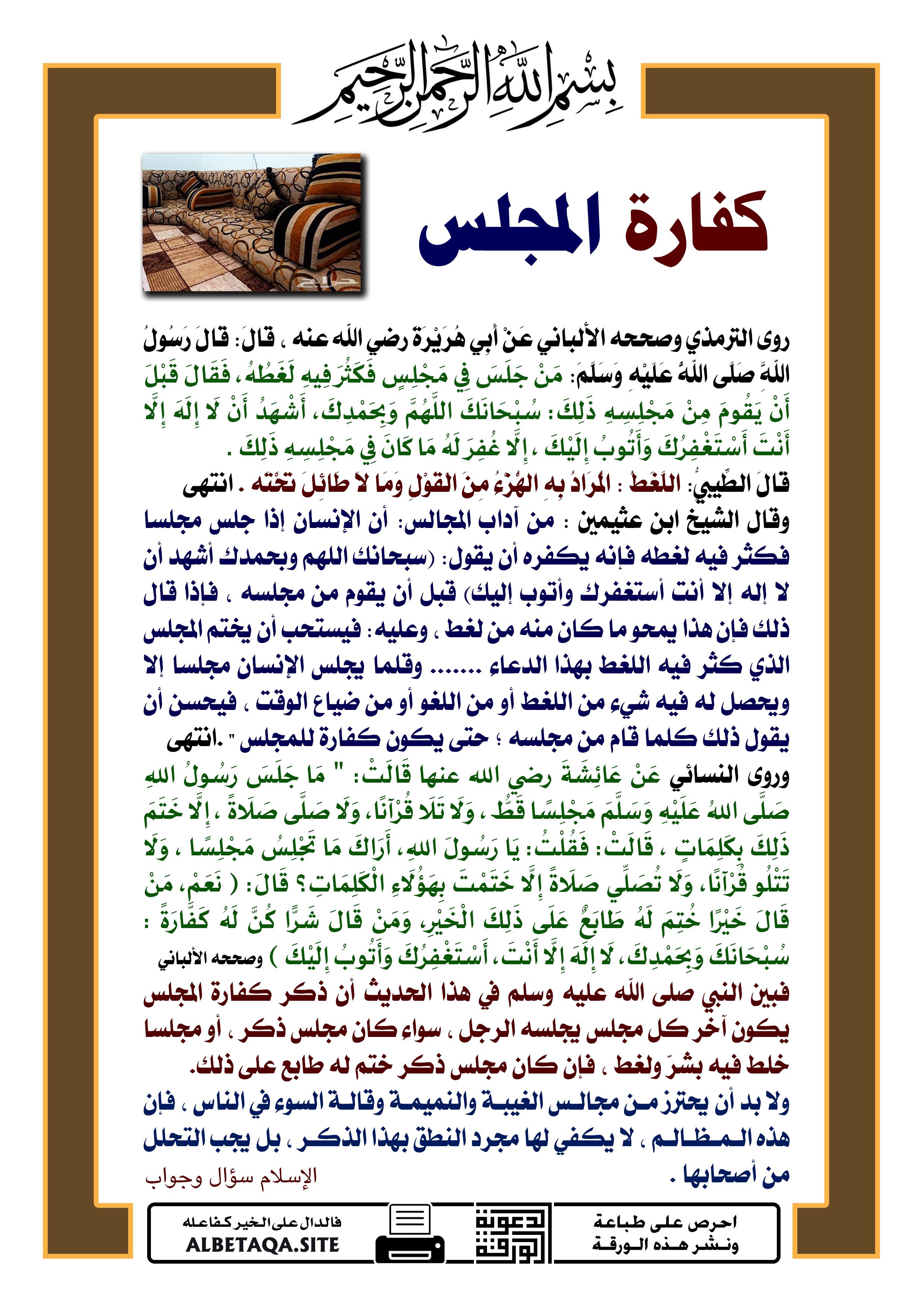 كفارة المجلس موقع البطاقة الدعوي