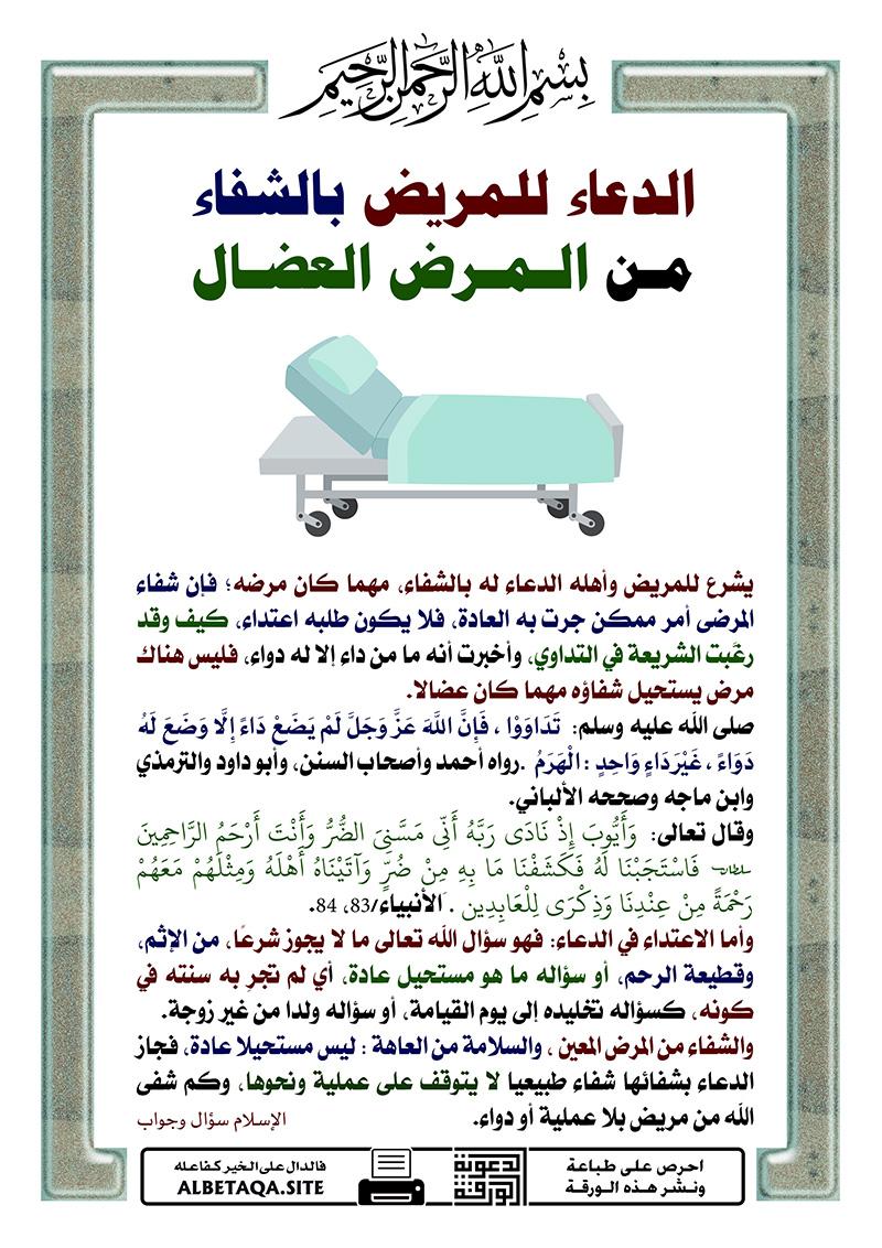 الدعاء للمريض بالشفاء من المرض العضال