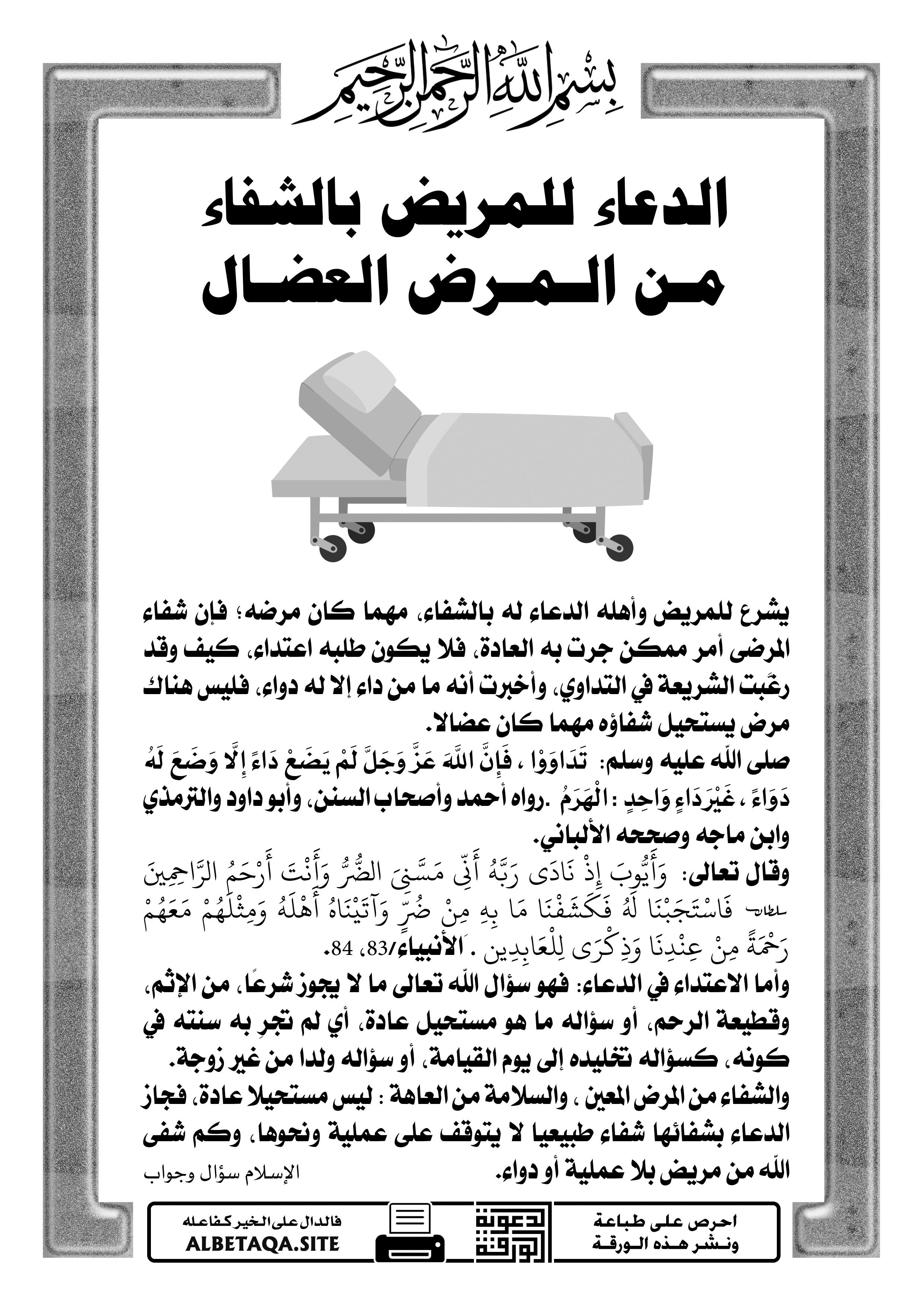 الدعاء للمريض بالشفاء من المرض العضال موقع البطاقة الدعوي