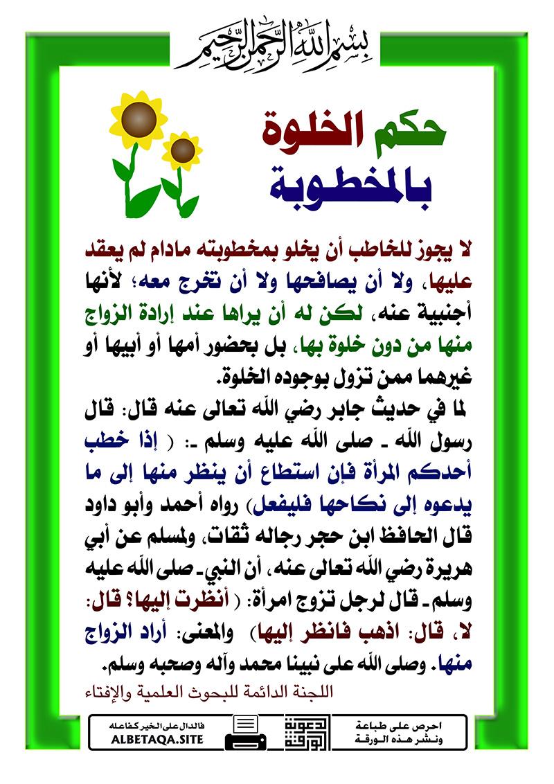 حكم الخلوة بالمخطوبة موقع البطاقة الدعوي