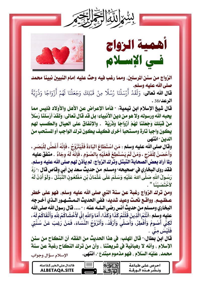 أهمية الزواج في الإسلام