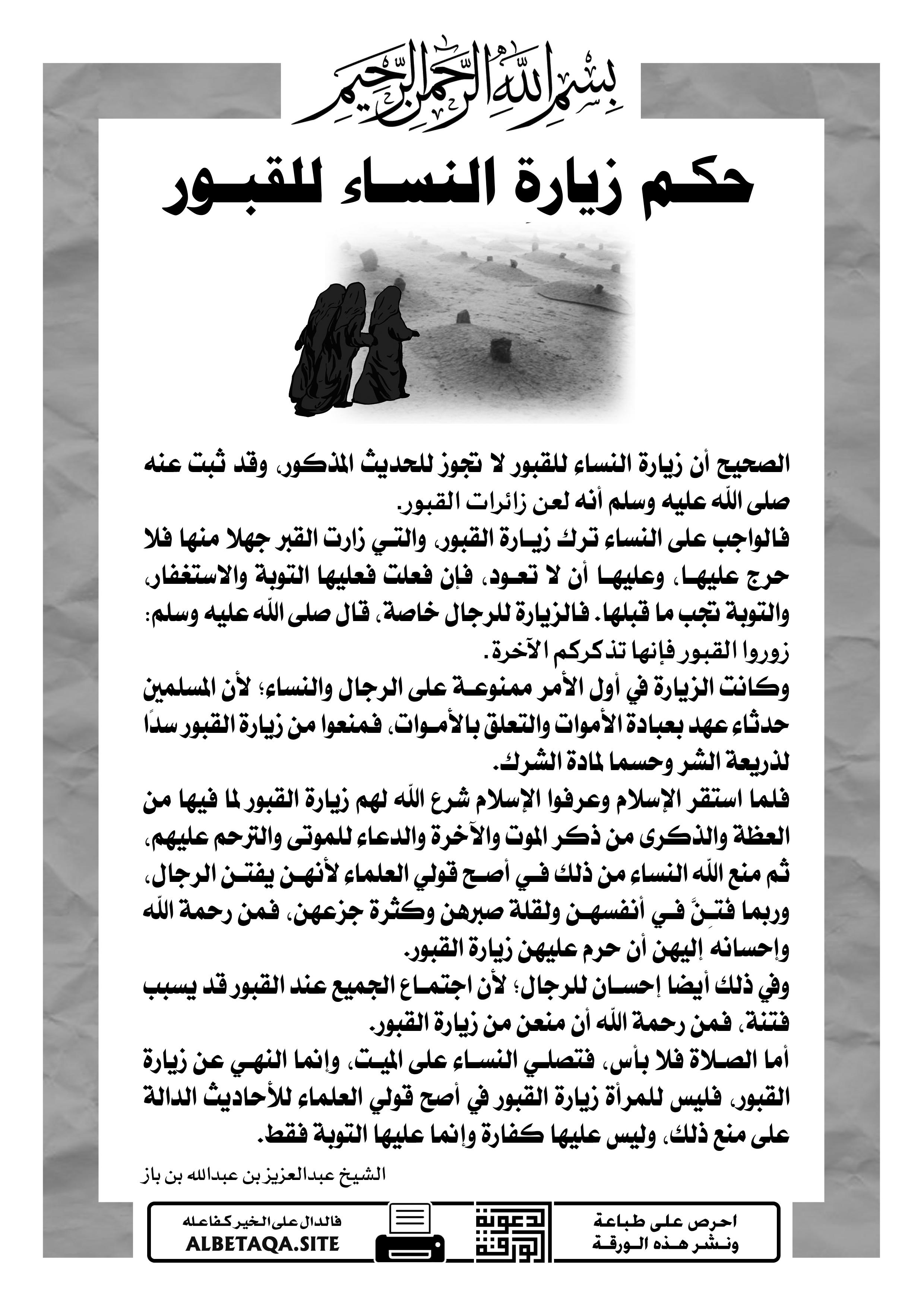 حكـم زيارة النساء للقبور موقع البطاقة الدعوي