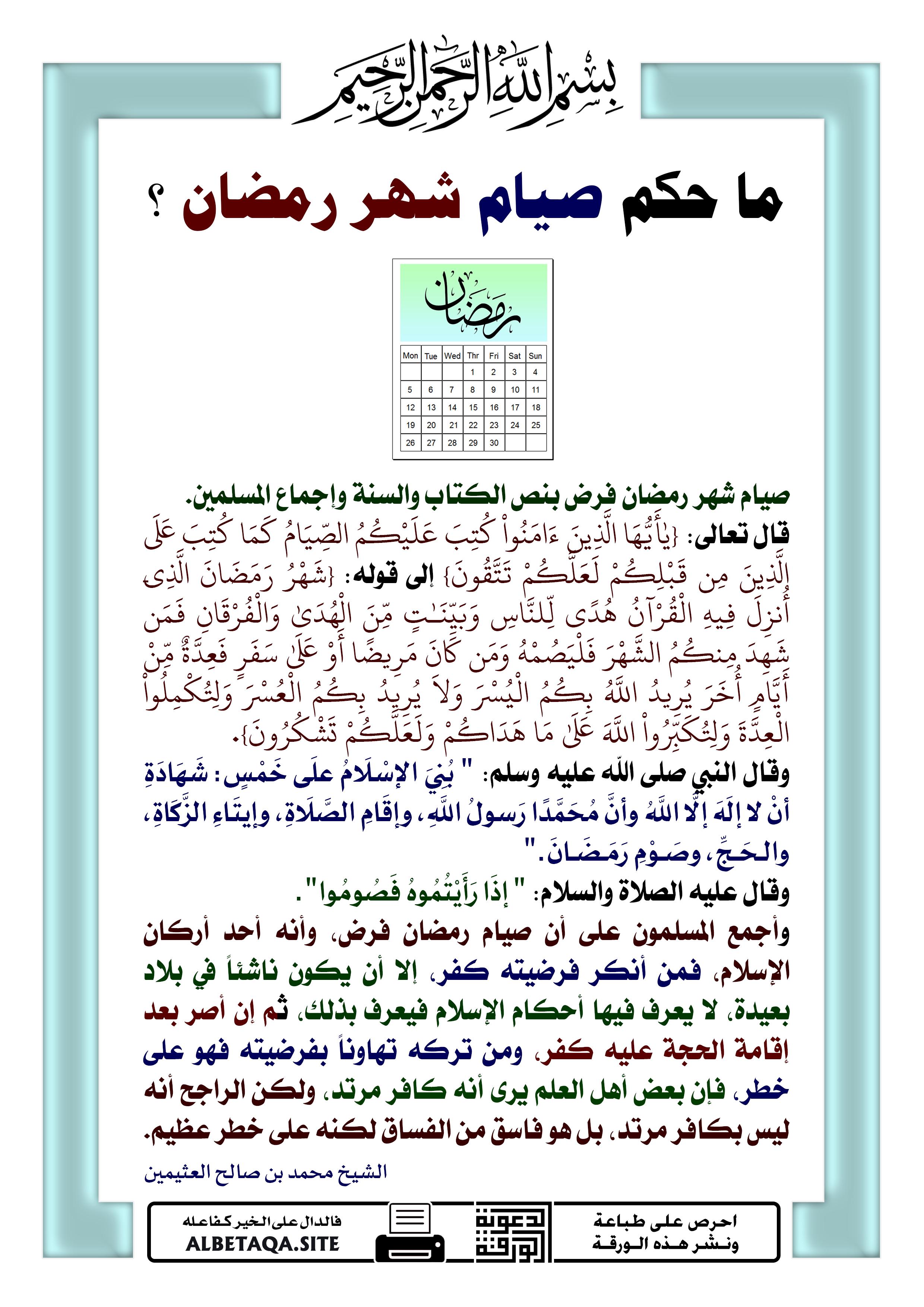 ما حكم صيام شهر رمضان موقع البطاقة الدعوي