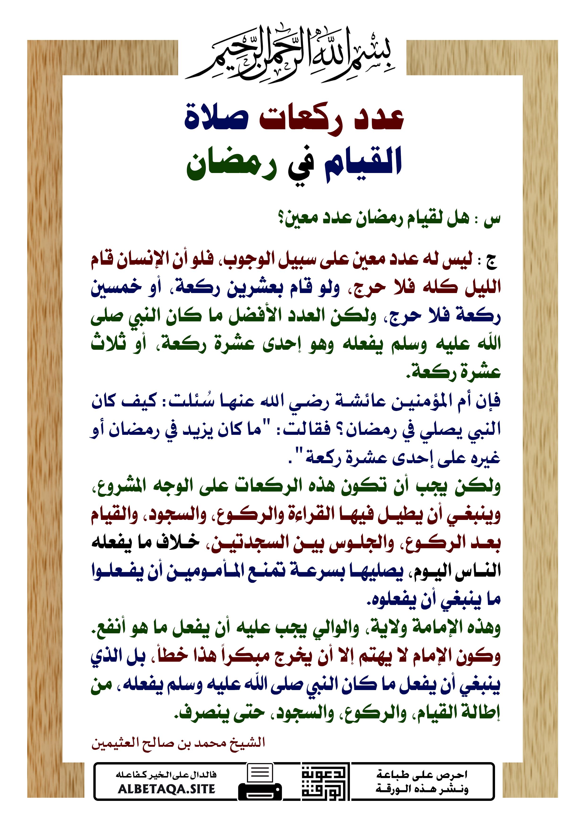 هدية تذكارية رقعة قماشية باهت كم عدد ركعات صلاة الجمعه للنساء Dsvdedommel Com