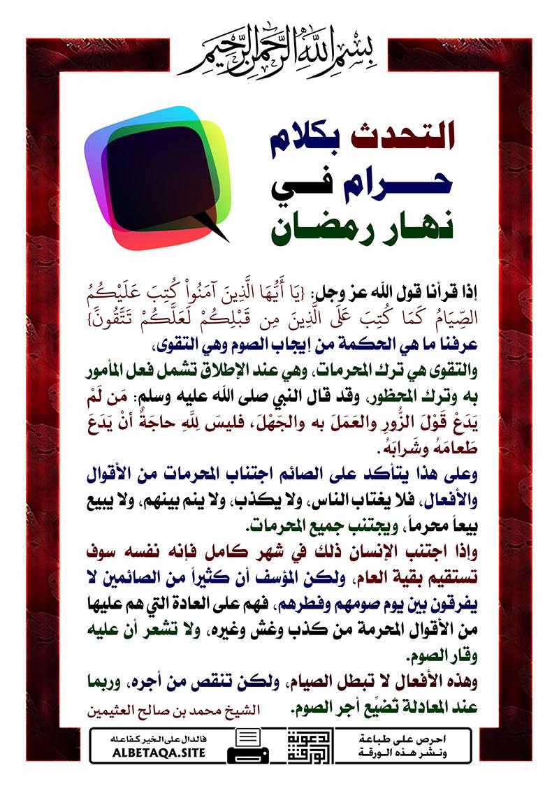 هل الكلام مع الحبيب حرام في رمضان