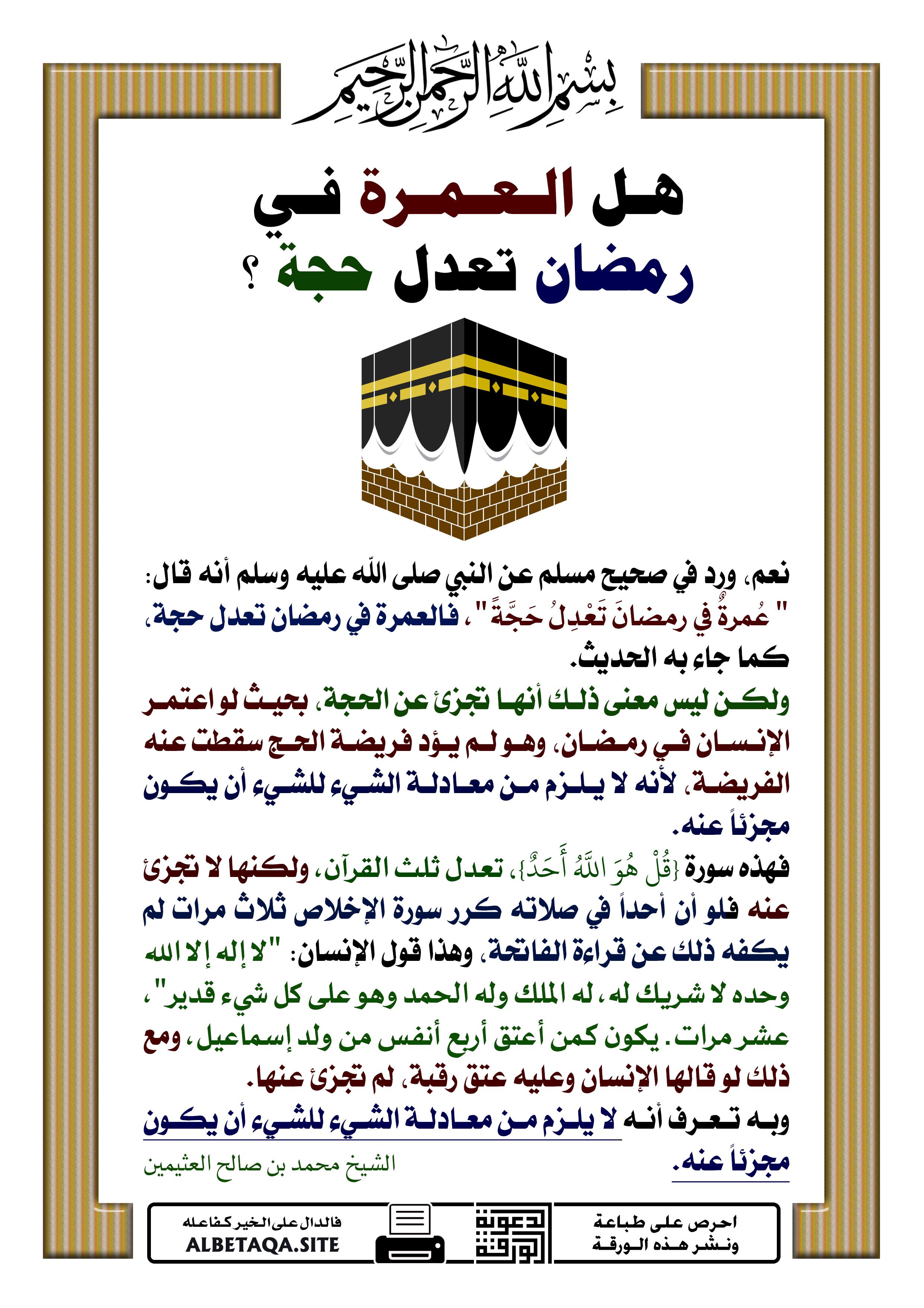 هل العمرة في رمضان تعدل حجة موقع البطاقة الدعوي