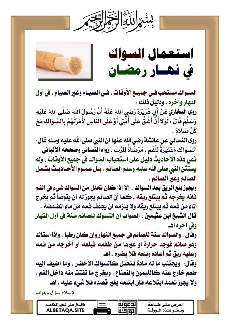 استعمال السواك في نهار رمضان