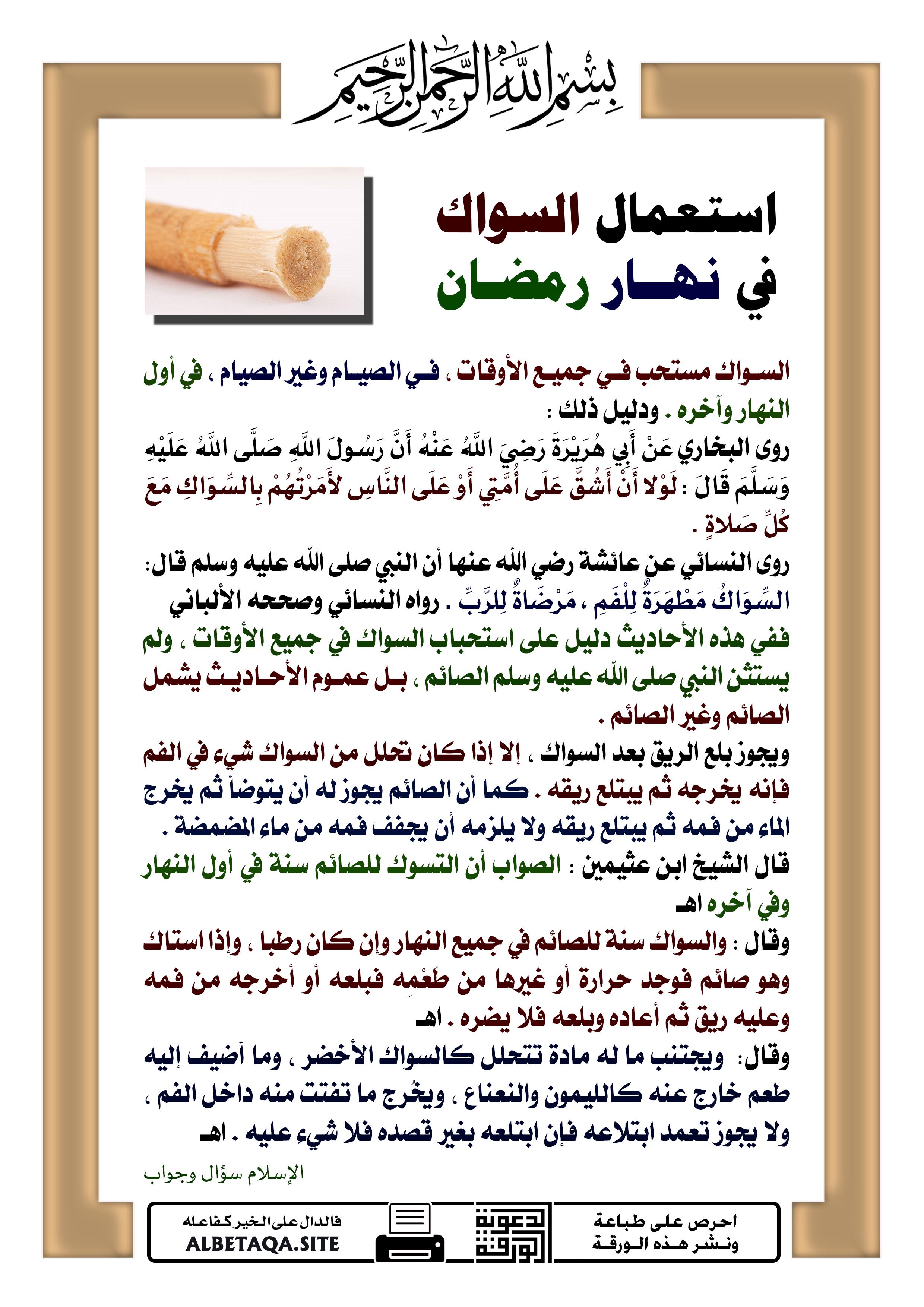 استعمال السواك في نهار رمضان موقع البطاقة الدعوي