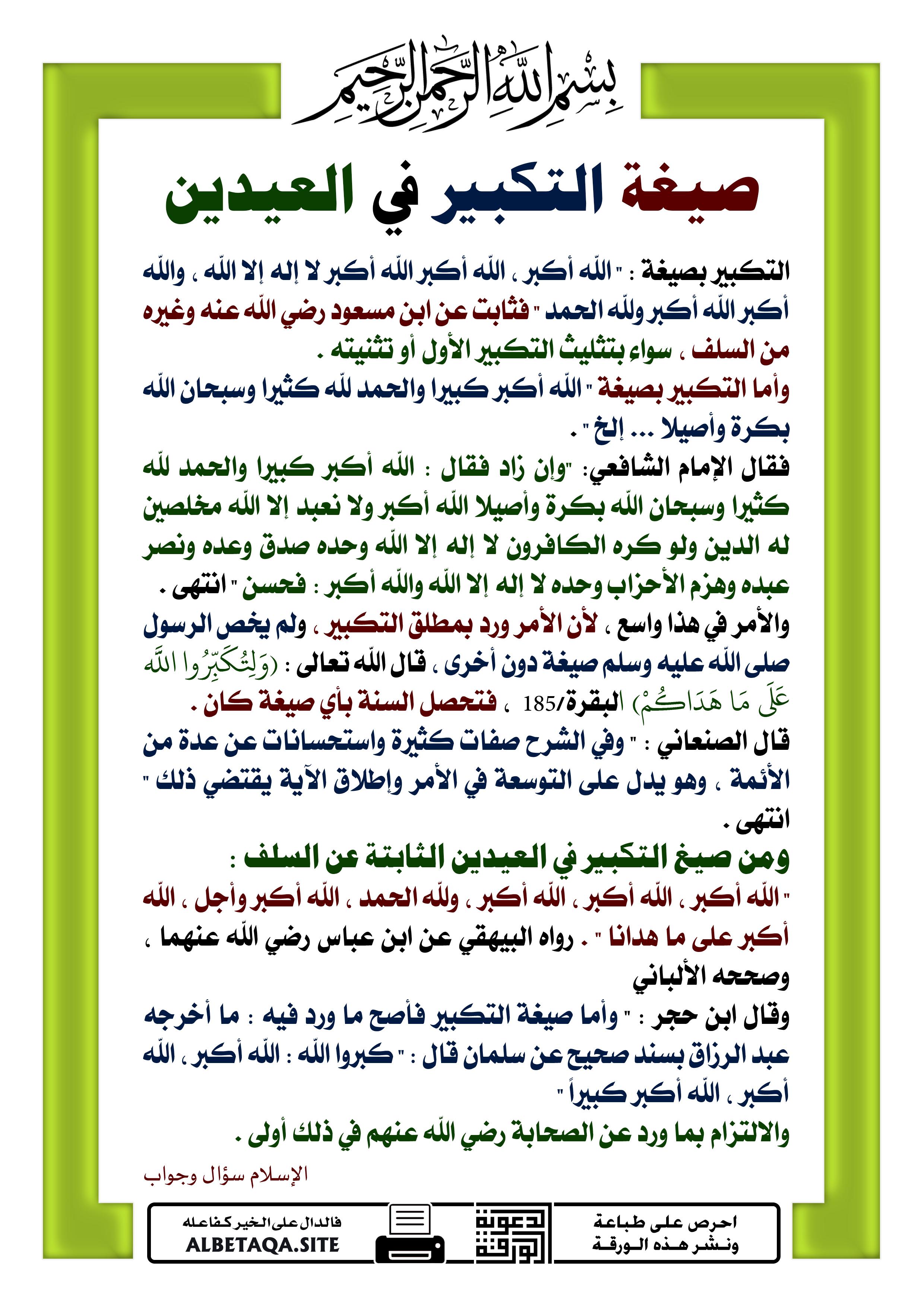 صيغة التكبير في العيدين موقع البطاقة الدعوي