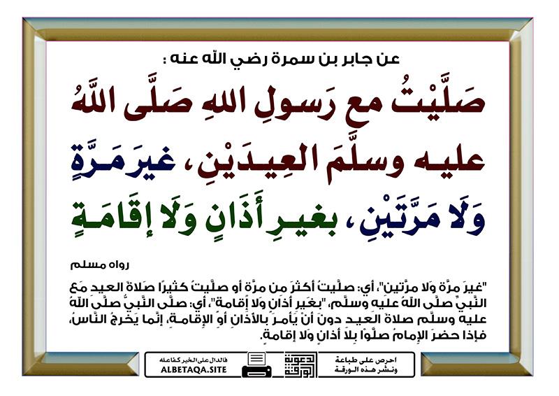 صليت مع رسول الله صلى الله عليه وسلم العيدين