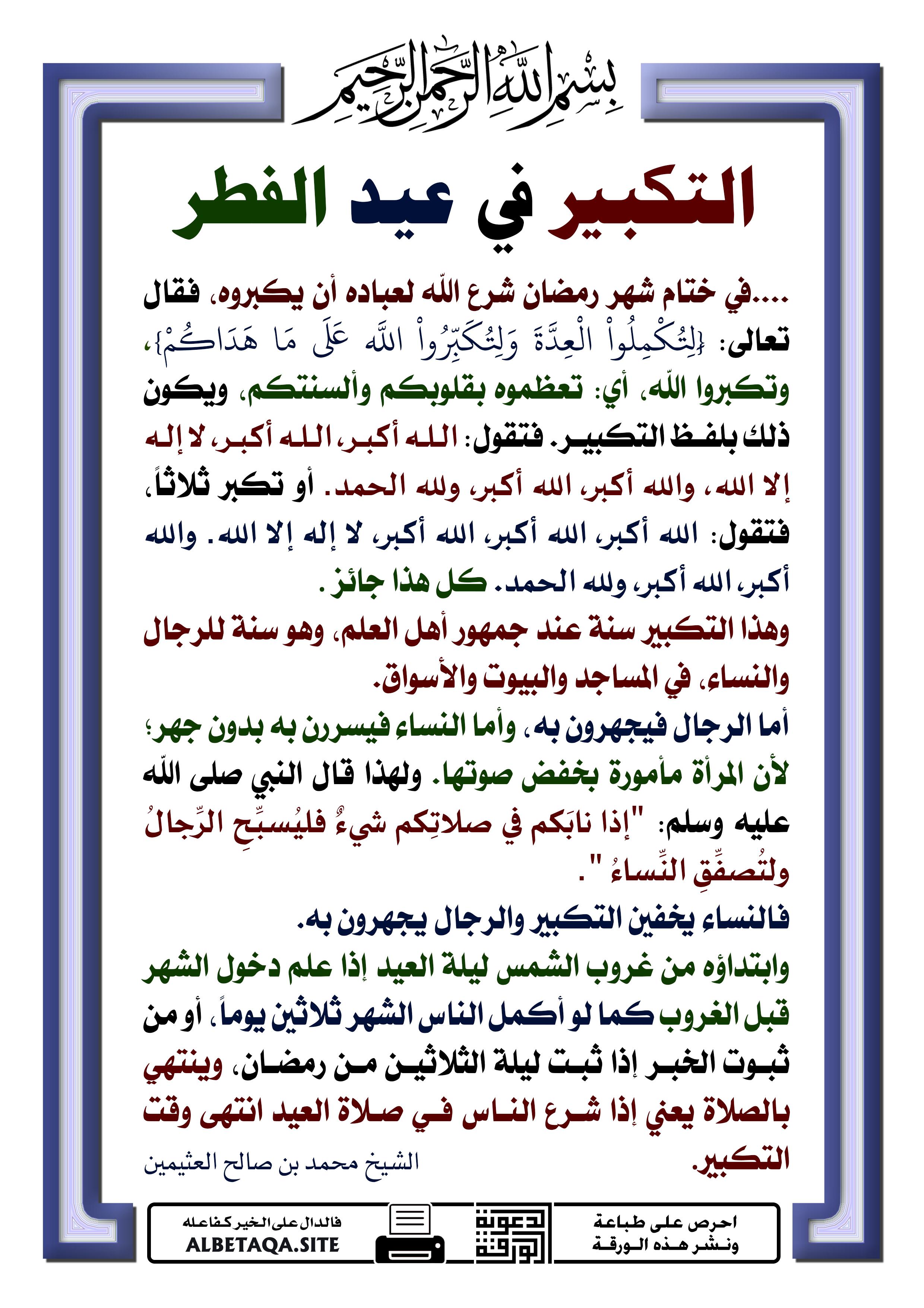 التكبير في عيد الفطر موقع البطاقة الدعوي
