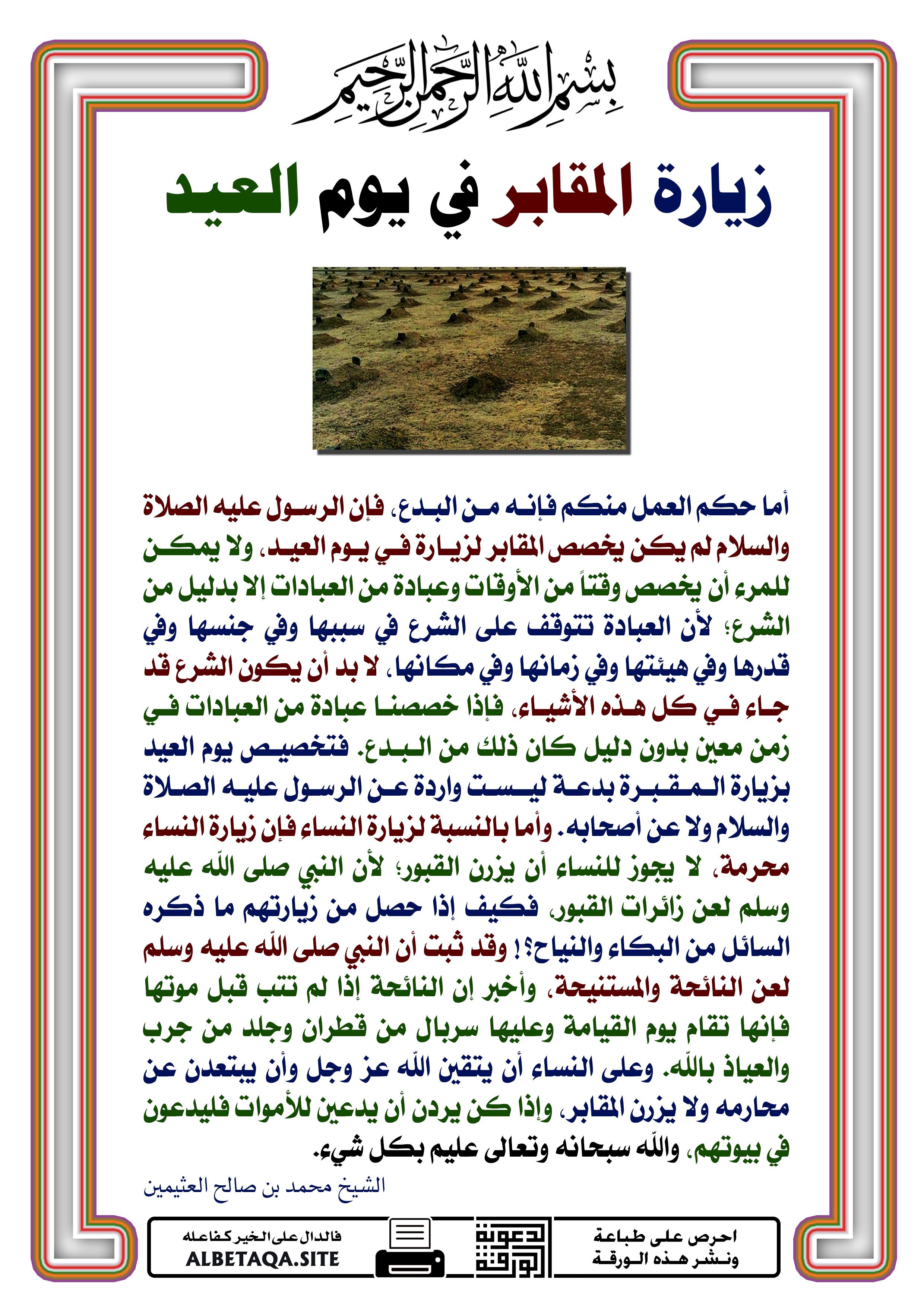 لاو ملكية عدم ارتياح زيارة القبور للنساء الاسلام سؤال وجواب Dsvdedommel Com