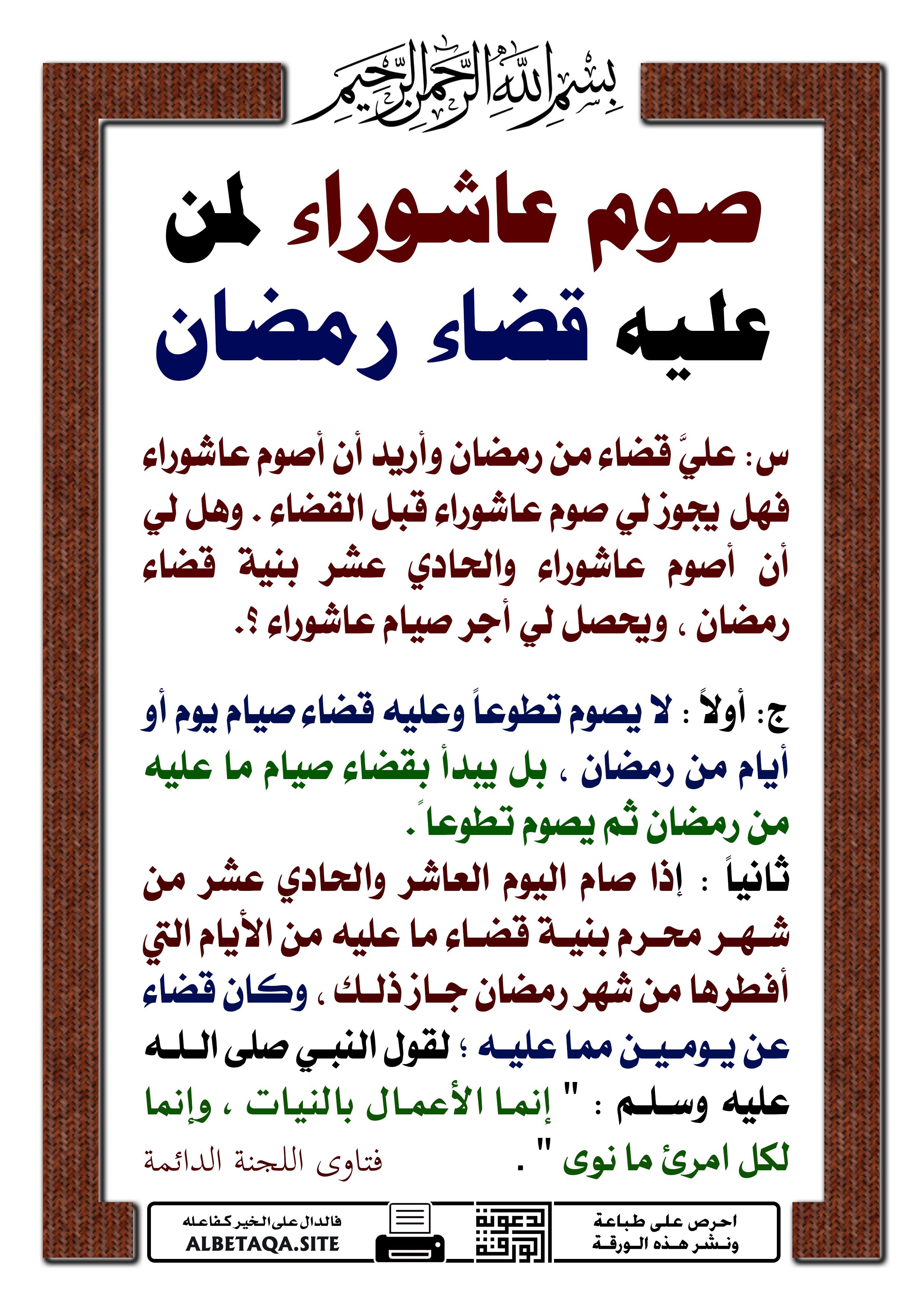صوم عاشوراء لمن عليه قضاء رمضان موقع البطاقة الدعوي
