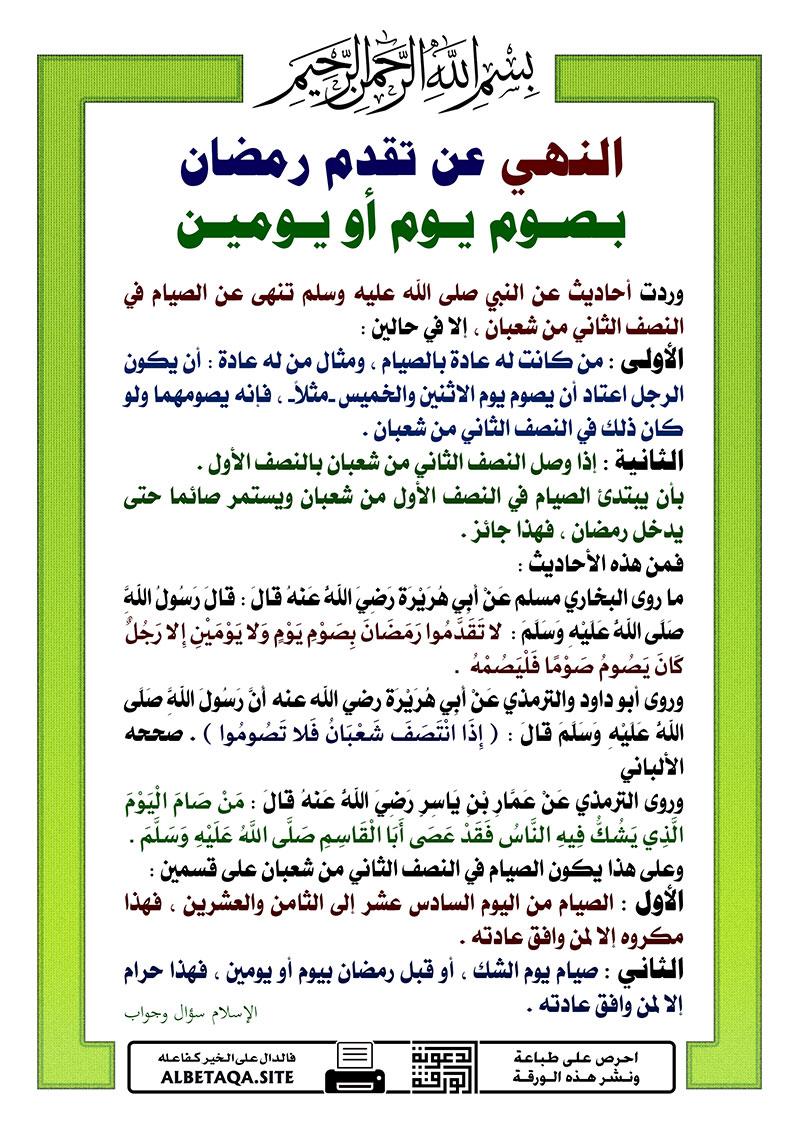 النهي عن تقدم رمضان بصوم يوم أو يومين