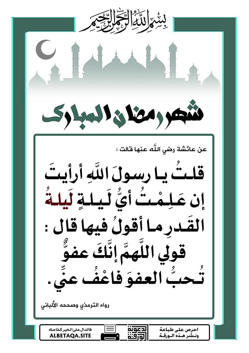 شهر رمضان المبارك – ليلة القدر ما أقول فيها