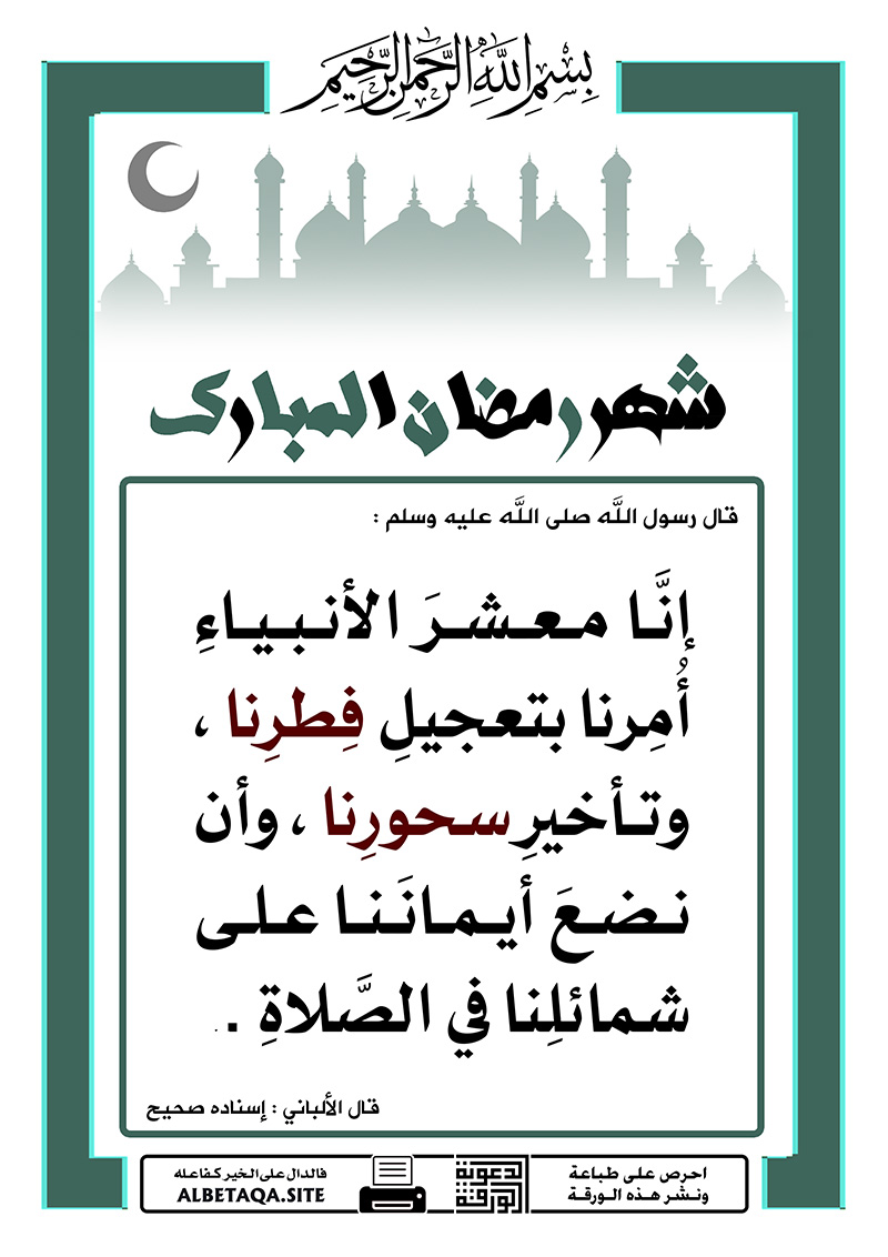 شهر رمضان المبارك – أمرنا بتعجيل فطرنا