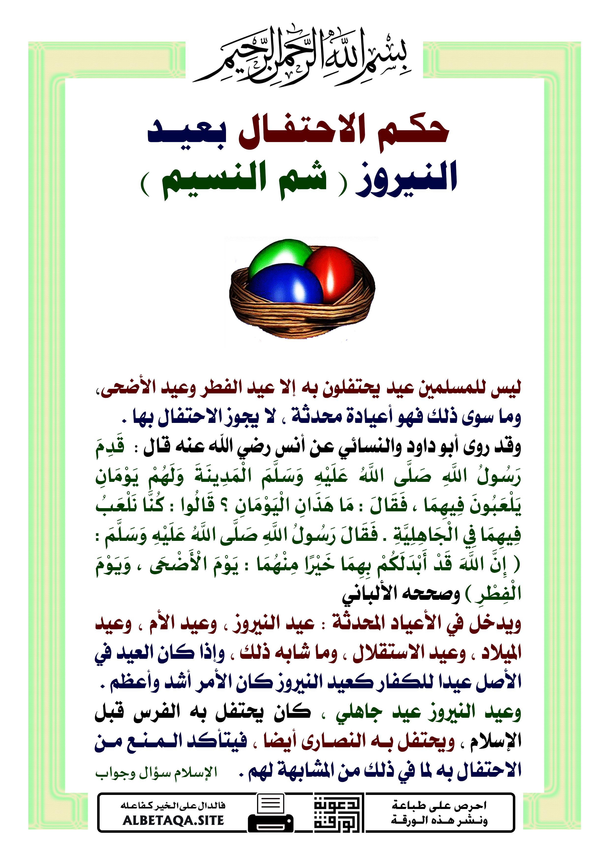 حكم الاحتفال بعيد النيروز شم النسيم موقع البطاقة الدعوي