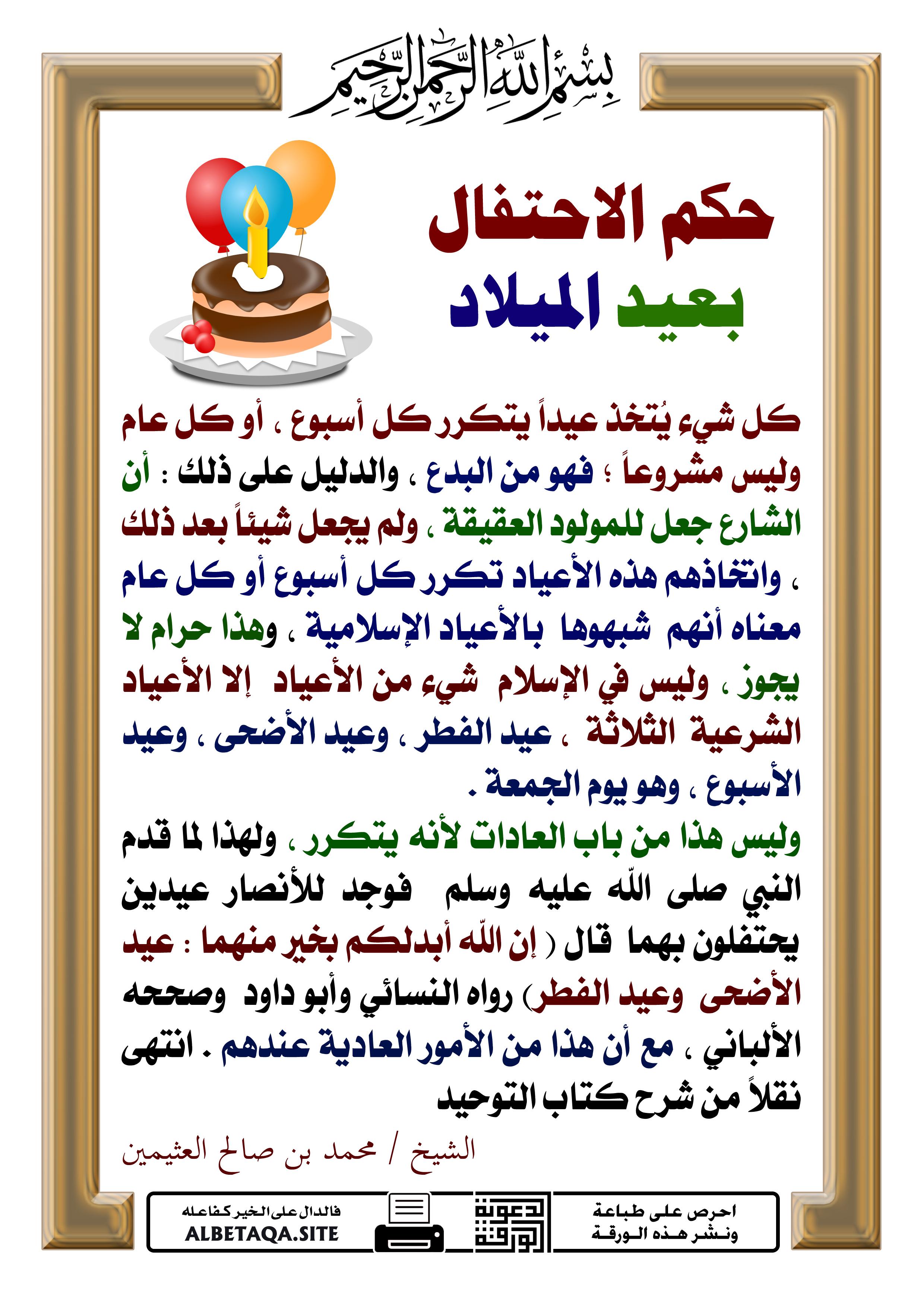 حكم الاحتفال بعيد الميلاد موقع البطاقة الدعوي