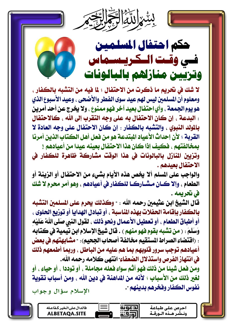 حكم احتفال المسلمين في وقت الكريسماس وتزيين منازلهم بالبالونات
