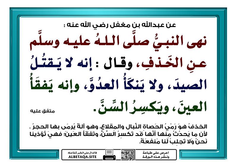 نهى النبي صلى الله عليه وسلم عن الخذف
