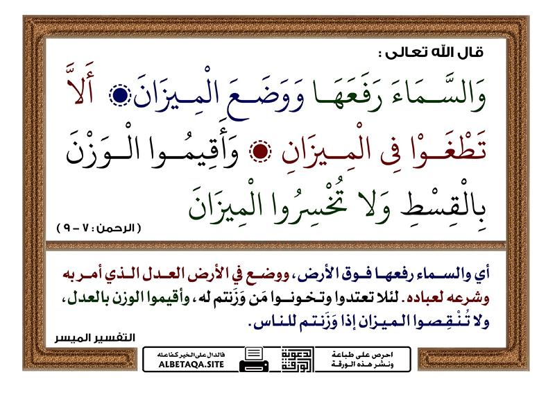 والسماء رفعها ووضع الميزان