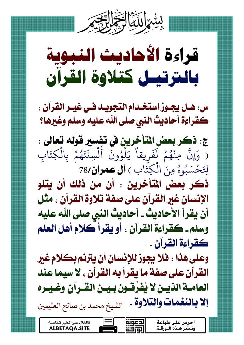 قراءة الأحاديث النبوية بالترتيل كتلاوة القرآن