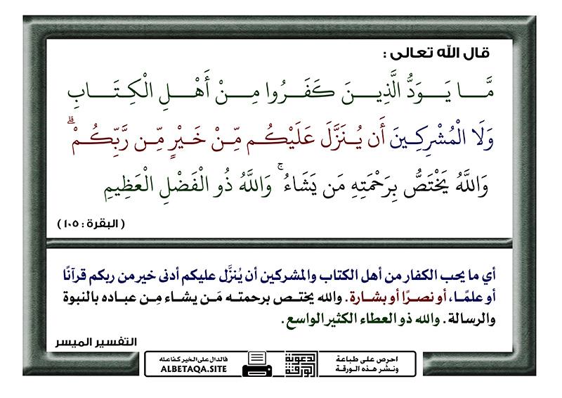 ما يود الذين كفروا من أهل الكتاب ولا المشركين أن ينزل عليكم من خير من ربكم
