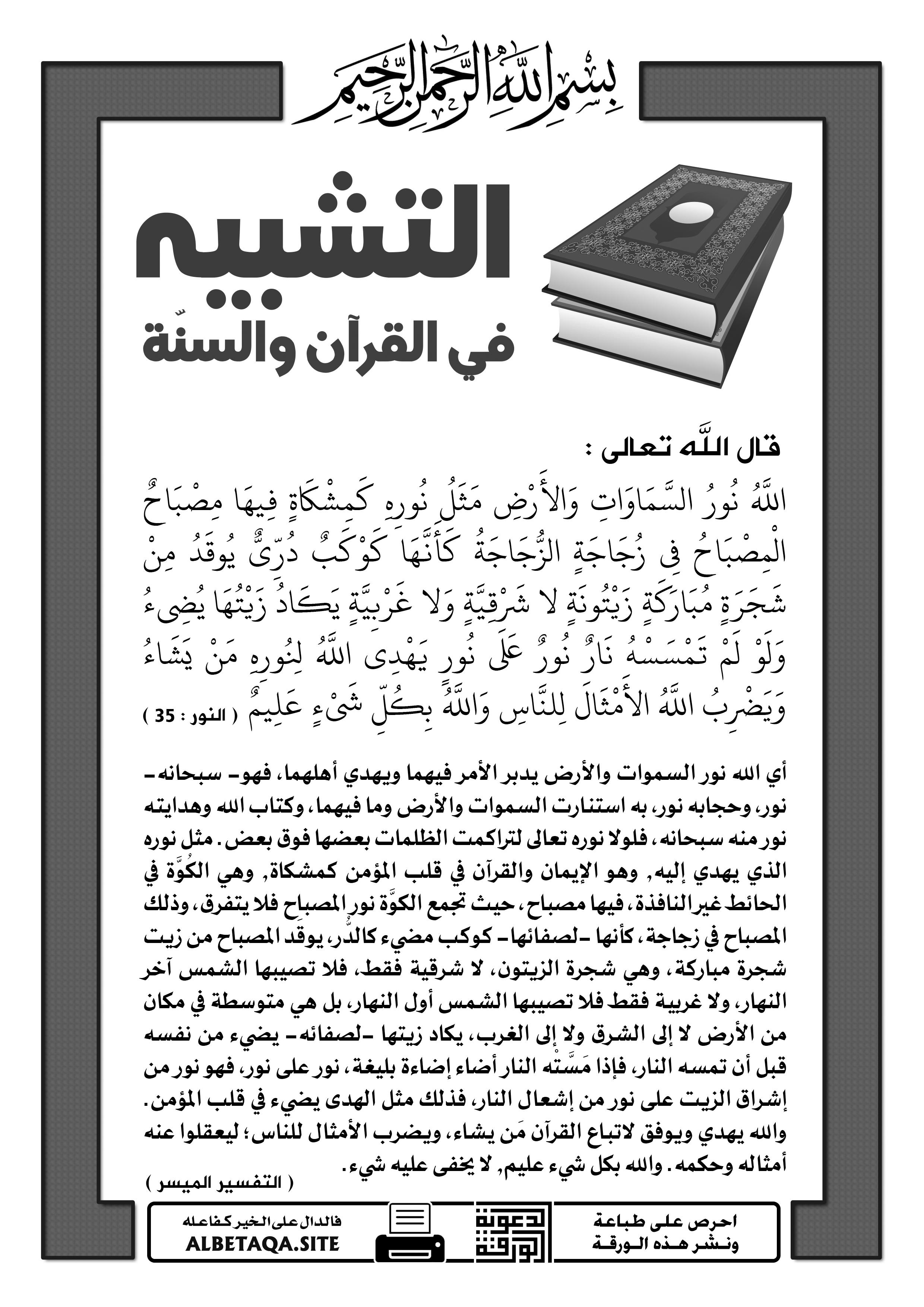 التشبيه في القرآن والسنة مثل نوره كمشكاة فيها مصباح موقع البطاقة الدعوي