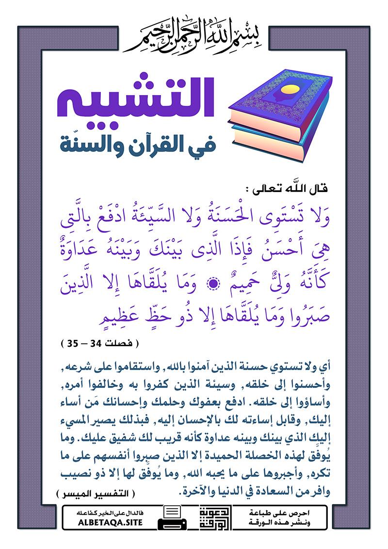 التشبيه في القرآن والسنة كأنه ولي حميم موقع البطاقة الدعوي