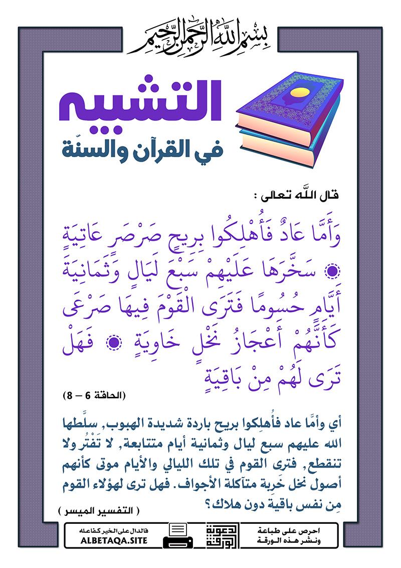 التشبيه في القرآن والسنة – كأنهم أعجاز نخل خاوية