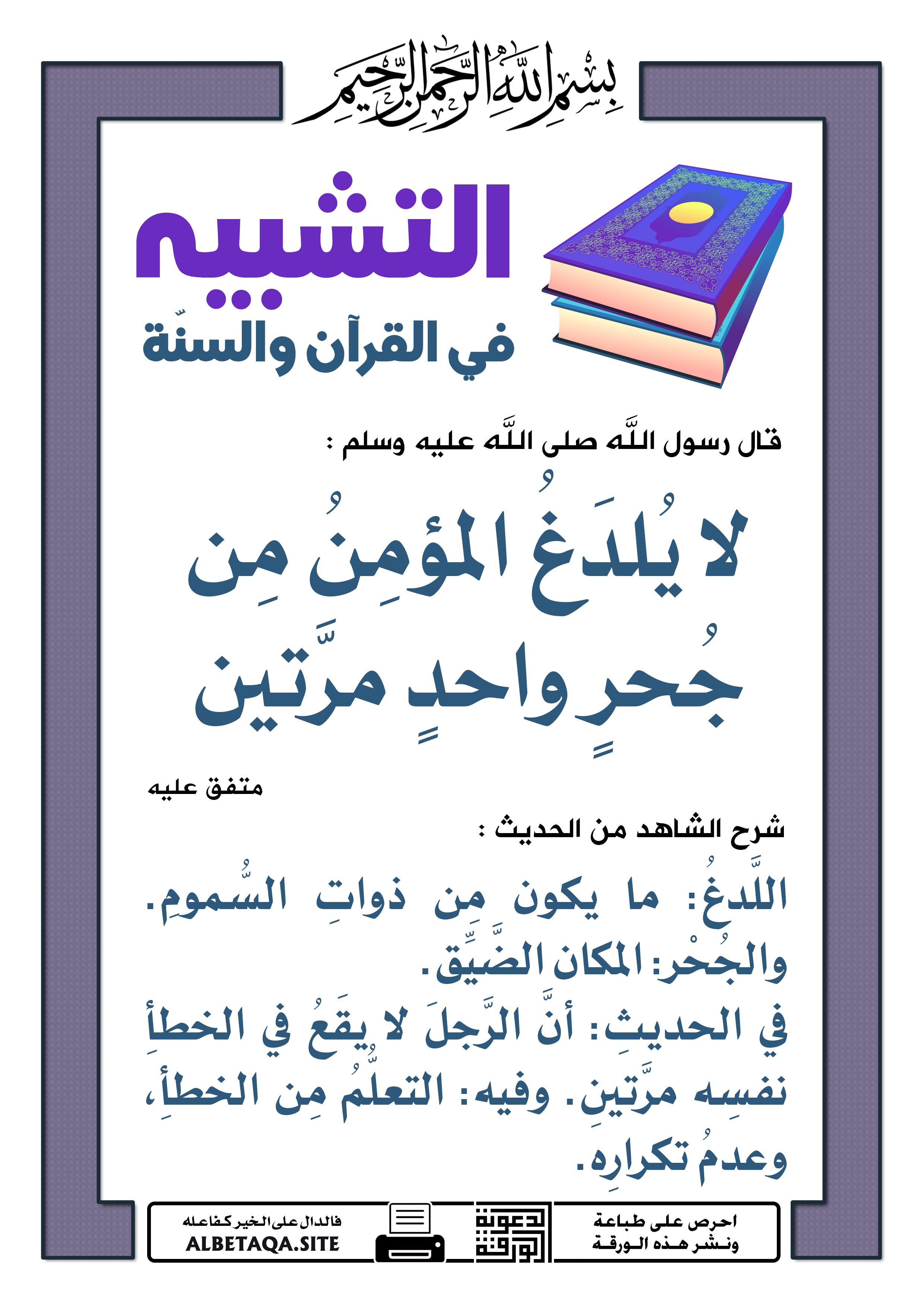 التشبيه في القرآن والسنة لا يلدغ المؤمن من جحر واحد مرتين موقع البطاقة الدعوي