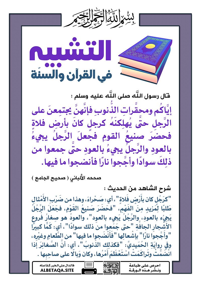التشبيه في القرآن والسنة – فجعل الرجل يجيء بالعود والرجل يجيء بالعود