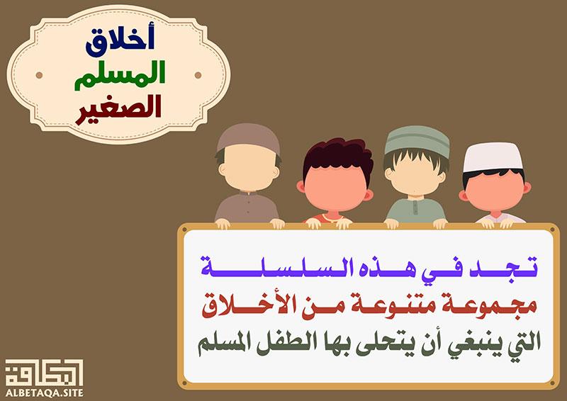 أخلاق المسلم الصغير
