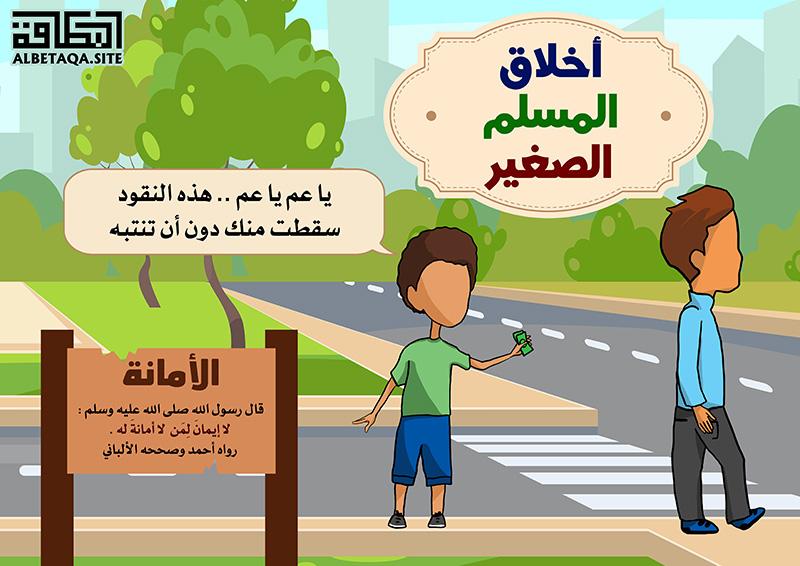 أخلاق المسلم الصغير – الأمانة