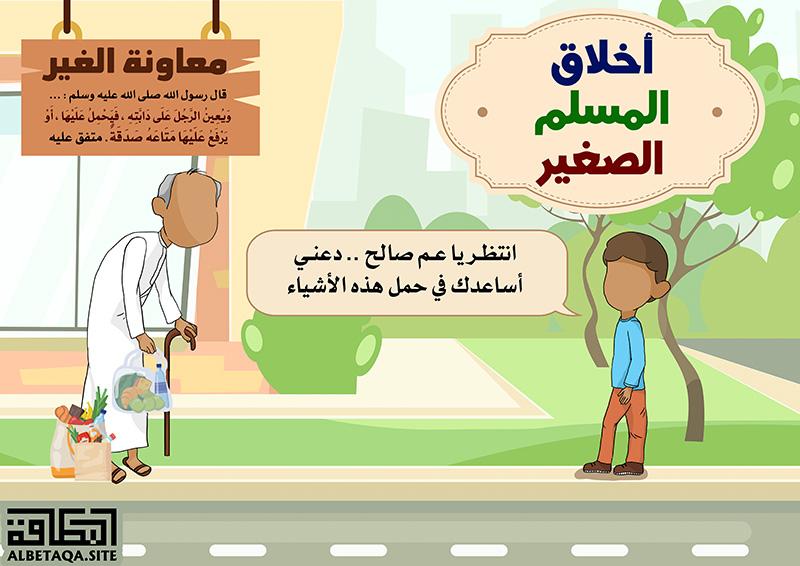 أخلاق المسلم الصغير – معاونة الغير