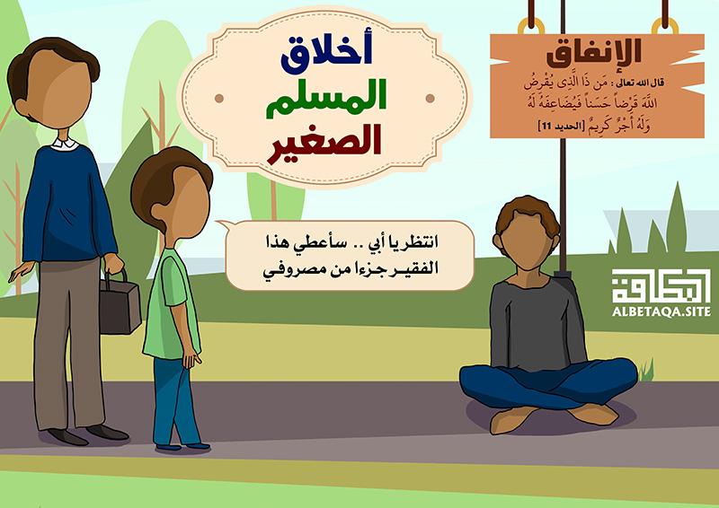 أخلاق المسلم الصغير – الإنفاق